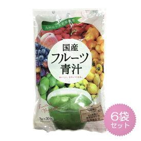 九州産大麦若葉使用 国産フルーツ青汁 90g(3g×30包)6袋セット 光生