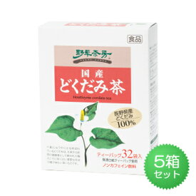 野草茶房 国産どくだみ茶(2.5g×32)5箱セット 黒姫和漢薬研究所