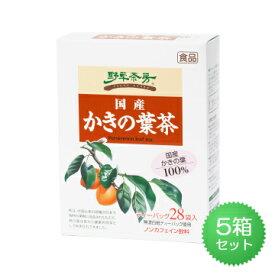 野草茶房 国産かきの葉茶(2.5g×28)5箱セット 柿の葉茶 黒姫和漢薬研究所