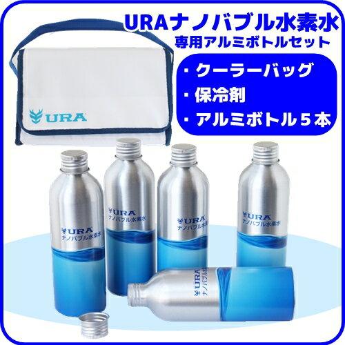 【送料無料】URAナノバブル水素水 アルミボトルセット 200ml×5 水素水 持ち出し用