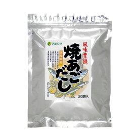 マルシマ 焼きあごだし 160g (8g×20包)