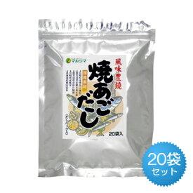 マルシマ 焼きあごだし 160g(8g×20包)×20袋セット(ケース販売品)