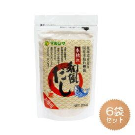 マルシマ 本枯れ和風だし(お徳用タイプ)200g×6袋セット