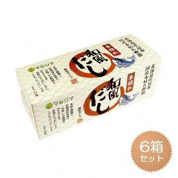 マルシマ 本枯れ和風だし(小袋タイプ)192g(8g×24袋)×6箱セット