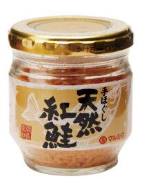 マルシマ 手ほぐし 天然紅鮭 60g 12個セット【ケース販売品】