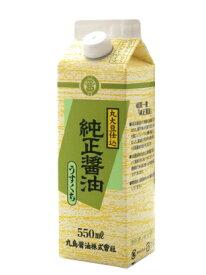 丸島醤油 純正醤油(淡口)紙パック 550ml 12セット マルシマ【ケース販売品】