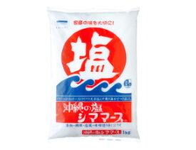 青い海 シママース(沖縄の塩)1kg×15袋セット【ケース販売品】