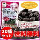 【送料無料】だいずデイズ スーパー発芽黒豆 70g×20袋セット