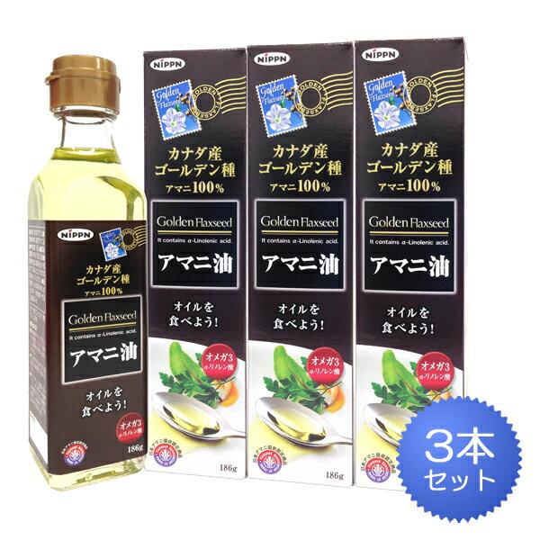 【送料無料】【新パッケージ】日本製粉 アマニ油(亜麻仁油)ゴールデンフラックスシード 186g×3本セット