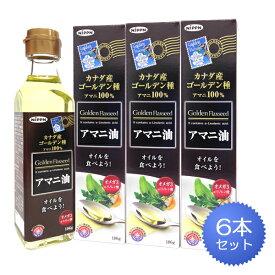 日本製粉 アマニ油(亜麻仁油)ゴールデンフラックスシード 186g×6本セット
