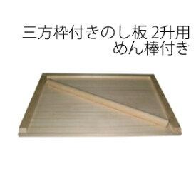 【在庫有】【日本製】 【三方枠付のし板 小 2升用 めん棒付き】 餅つき餅ののしや手打ちそばなどの麺作りに。熨斗台 熨斗板