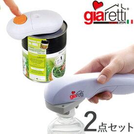 【在庫有】【giaretti ジアレッティ】【自動缶オープナーと自動ペットボトルオープナーの2点セット】[缶 瓶 ペットボトル フタ キャップ] 缶オープナー キャップオープナー