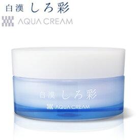 【在庫有】\ページ限定・ティースプーン付/ 保湿クリーム 【白漢 しろ彩 アクアクリーム】 【正規品・日本製】 Hakkan Shirosai 美容クリーム しっとりするのにベタつかない