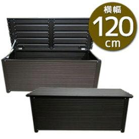 アルミベンチボックス 【アルミ収納ベンチ 120型 鍵穴付き】【送料無料】 [雨が入りづらい防雨仕様]