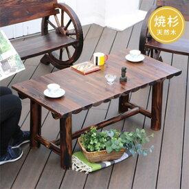 \ページ限定・ティースプーン付/ 屋外カフェテーブル 【焼杉テーブル WB-T550DBR】【送料無料】 [室内でも使用できる オブジェとしても見栄え抜群 木製ガーデンテーブル]