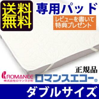 Romance Kosugi romance echo mattress pads
