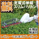【送料無料】 【ムサシ 充電式伸縮スリムバリカン PL-3001】の通販 ■日本製 充電式バリカン 充電式ガーデニングバ…