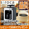 siroca crossline shiroka cross fully automatic coffee maker STC-401 mill with fully automatic coffee maker