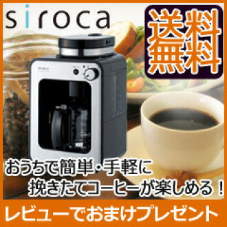 siroca crossline shiroka cross fully automatic coffee maker STC-401 mill with fully automatic coffee maker