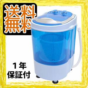 コンパクト洗濯機【ミニ洗濯機 MWM45】【送料無料】 少量の洗濯物やシューズの洗濯に ペットの洗いものに [小型洗濯機]