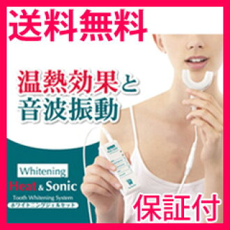 Heat & Sonic dental white Pro whitening gel set