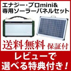 ポータブルバッテリー 太陽光 100V 大容量 家庭用 【送料無料・保証付】【ポータブル蓄電池 エナジー・プロmini LB-200と専用ソーラーパネル LBP-36のセット】