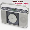【在庫有】\ページ限定・ティースプーン付/ クマザキエイム 速聴き 遅聴きCDラジオ マナビィ CDR-440SC [コンパク…