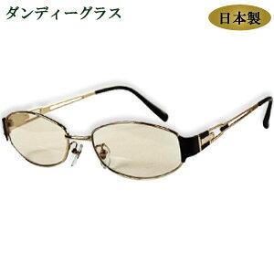 老眼鏡サングラス 【ダンディーグラス 調光レンズ搭載 オールタイムリーディンググラス】 [送料無料・代引料無料] 調光 シニアグラス 調光サングラス 遠近 老眼鏡 サングラス
