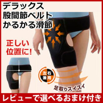 支持者髋关节髋带髋关节髋关节支持皮带腰带髋支撑髋关节支持者间隙硬腰支持者