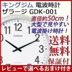 【在庫有】電波掛け時計 オフィス 【キングジム 電波時計 ザラージ GDK-001】 [送料無料・代引料無料] 電波掛時計 大きい 大型掛け時計 電波時計 見やすい文字盤 電波クロック