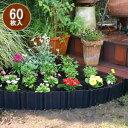 【在庫有】花壇フェンス 【SMILE KIDS ガーデンフェンス 60枚入】 [送料無料・代引料無料]ガーデンエッジ 連杭 ミニ…