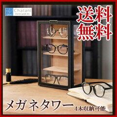 【在庫有】眼鏡ラック 【Elementum メガネタワー コレクションケース 4本用 240-453 1084496】 [送料無料・代引料無料] コレクションケース 眼鏡収納 メガネ 見せる収納 サングラス