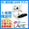 IPL 设备 LaVie LAVIE 裸体美女面部脱毛器
