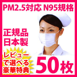 Barriere mask 50 sheets Barriere Barriere virus protection mask made in Japan PM2.5 compliant
