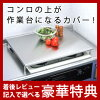 Stove top screen will work units! Gas cooktop cover!