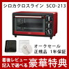 Non-oil oven cylokakulos line siroca crossline convection oven SCO-213 RED