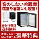 客室 寝室 ベッドルームに最適な静かなミニ冷蔵庫 【寝室用冷蔵庫 ML-640】 【送料無料・保証付】