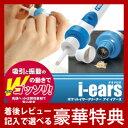 耳クリーナー 電動耳クリーナー【デオクロス i-ears 69398】 耳掃除 耳あか掃除 耳クリーナー 耳掃除 吸引式耳掃除