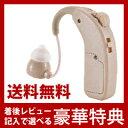 【在庫有】充電式集音機 【ケンコー集音器 イヤーファインFit】 ●送料無料● 耳掛け型補聴器 音声増幅器 ケース付き …