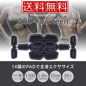 【在庫有】【送料無料】【ROOMMATE プロフェッショナルEMS ABS-Fourteen EB-RM35A 1106037】EMS腹筋 エクササイズ ダイエットEMS 腹筋マシン ウエスト