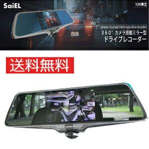 【送料無料】【SaiEL 360°カメラ搭載ミラー型ドライブレコーダー SLI-ALV360】ルームミラー型ドライブレコーダー 駐車中監視モード 12V車専用