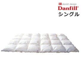 【在庫有】ダンフィル フィベール 掛布団・掛け布団 Danfill Fibelle 【シングルサイズ】【送料無料】