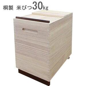 米びつ 30kg キャスター付き 【送料無料・1合マス付】【桐製 米びつ30kg用 RPO-30 137t03787】 ライスストッカー ライスボックス ライスケース 木製 お米収納