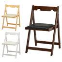 折りたたみ木製チェア 【折りたたみチェアー VC-7371】 天然木 折りたたみ椅子 木製折りたたみ椅子 天然木使用 完成品…