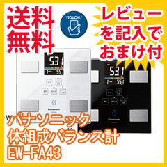 パナソニック 体重計 EW-FA43 Panasonic 体組成バランス計の通販【送料無料】