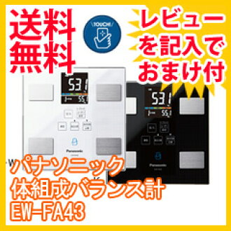 Panasonic Panasonic scales EW-FA43 body composition balance scale store