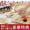 寿司套寿司工具集的寿司回家聚会工具包