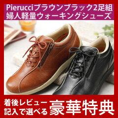 ウォーキング靴 婦人用 ピエルッチ 婦人軽量ウォーキングシューズ2足組 5017