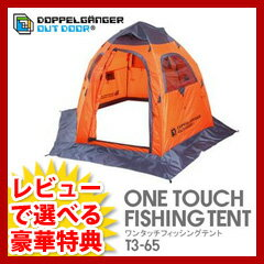 Mini tent hoochie [to open an umbrella set up bottomless tent / floor no tent] fishing tent doppelganger outdoor T3-65  sc 1 st  Rakuten : hoochie tent - memphite.com