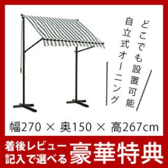 자립 식 オーニングテント 간편 설치 차일 놓은 천막 2.7 m 84005